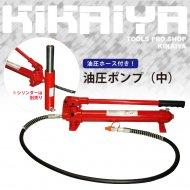 油圧ポンプ (中)  手動式 油圧ホース付き 【 送料無料 】