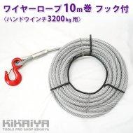 ワイヤーロープ 10m巻 フック付 ハンドウインチ 3200Kg用 ウィンチ 万能携帯ウインチ 【 送料無料 】