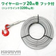 ワイヤーロープ 20m巻 フック付 ハンドウインチ 3200Kg用 ウィンチ 万能携帯ウインチ