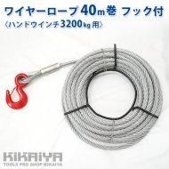 ワイヤーロープ 40m巻 フック付 ハンドウインチ 3200Kg用 ウィンチ 万能携帯ウインチ 【 送料無料 】 【 個人様は営業所止め 】