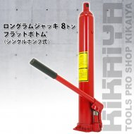 ロングラムジャッキ 8トン フラットボトム シングルポンプ式 油圧シリンダー 油圧ジャッキ ジャッキ 【 送料無料 】