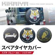 ジムニー スペアタイヤカバー JB64 JB74 タイヤカバー 背面スペアタイヤ 背面スペアタイヤカバー 保護カバー 外装パーツ カーアクセサリー 175/80R16 195/80R15
