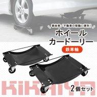 ホイールカードーリー 2個セット 積載合計900kg タイヤドーリー オートドーリー 鉄車輪 自動車整備 メンテナンス 工具 【 送料無料 】