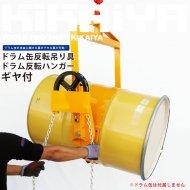 ドラム缶反転吊り具 ドラムチルト ドラム反転ハンガー ギヤ付 【 送料無料】【 個人様は営業所止め 】