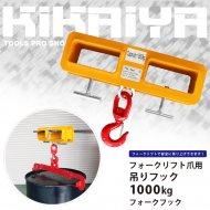 フォークフック フォークリフト爪用 吊りフック 1000kg フォークリフトアタッチメント 【 送料無料 】