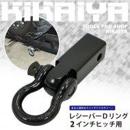 レシーバーDリング 2インチヒッチ用 【 送料無料 】