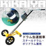 ドラム缶運搬車 スチールドラム・ポリドラム兼用 プラスチックドラム ドラムポーター ドラムキャリー 【 送料無料 】【 個人様は営業所止め 】