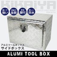 アルミボックス サイドボックス W610xD435xH455mm アルミ工具箱 アルミツールボックス 【 送料無料 】