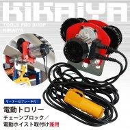 電動トロリー 1000kg 電動ホイスト取付け可能 トローリー 100V チェーンブロック 【 送料無料 】