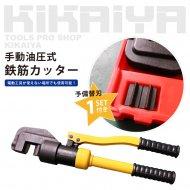手動油圧式鉄筋カッター 予備替刃付き 切断能力3〜13mm【 送料無料 】