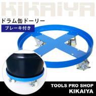 ドラム缶ドーリー(ブレーキ付) 最大荷重400kg ドラムキャリー 円形台車 【 送料無料 】