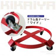 ドラム缶ドーリー(ワイド) 最大荷重300kg ドラムキャリー 円形台車 【 送料無料 】