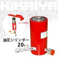 油圧シリンダー 20トン 【 送料無料 】