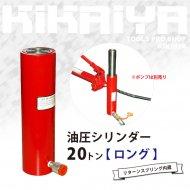 油圧シリンダー 20トン ロング 【 送料無料 】