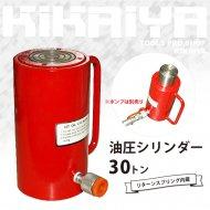 油圧シリンダー 30トン 【 送料無料 】