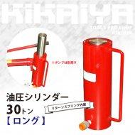 油圧シリンダー 30トン ロング 【 送料無料 】