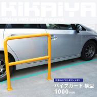 <img class='new_mark_img1' src='https://img.shop-pro.jp/img/new/icons29.gif' style='border:none;display:inline;margin:0px;padding:0px;width:auto;' />パイプガード 横型 1000mm 車止めポール バリカー ガードパイプ 【 送料無料 】【 個人様は営業所止め 】【 代引不可】