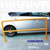 <img class='new_mark_img1' src='https://img.shop-pro.jp/img/new/icons30.gif' style='border:none;display:inline;margin:0px;padding:0px;width:auto;' />パイプガード 横型 2000mm 車止めポール バリカー ガードパイプ 【 送料無料 】【 商品代引不可 】【 個人様は営業所止め 】