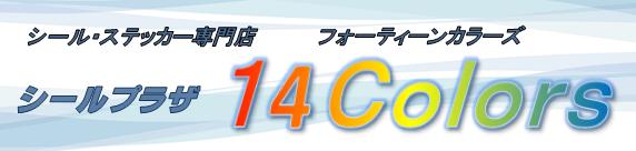 シール・ステッカー専門店 シールプラザ14Colors