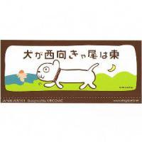 <img class='new_mark_img1' src='https://img.shop-pro.jp/img/new/icons24.gif' style='border:none;display:inline;margin:0px;padding:0px;width:auto;' />Which direction does the dog's tail point?