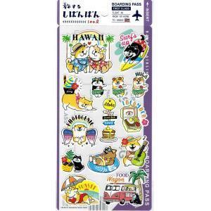 旅するしばんばんシール ハワイ