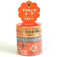 マスキングテープ−アソート− でんしゃ【ゆうパック発送のみ】