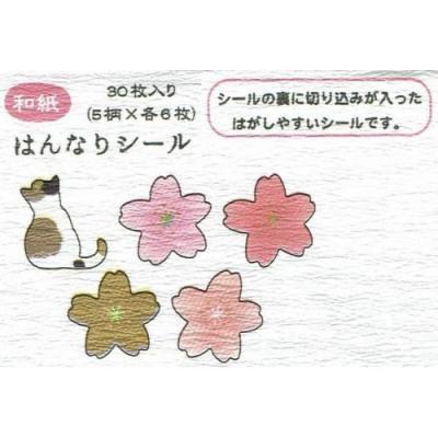 はんなりシール 桜と三毛猫