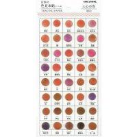 日本の色見本帖シール 人心の色