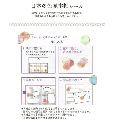 日本の色見本帖シール 花笑みの色<img class='new_mark_img2' src='https://img.shop-pro.jp/img/new/icons12.gif' style='border:none;display:inline;margin:0px;padding:0px;width:auto;' />