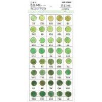 日本の色見本帖シール 若草の色