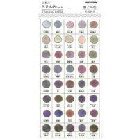 日本の色見本帖シール 雲上の色