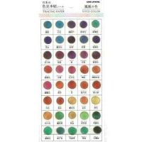 日本の色見本帖シール 鳳凰の色