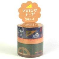 マスキングテープ−アソート− がっこう【ゆうパック発送のみ】