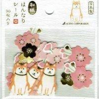 はんなりシール 桜と柴犬