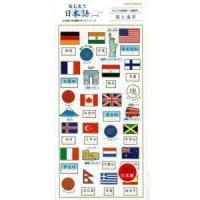 おしえて日本語シール 国と漢字