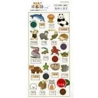 おしえて日本語シール 動物と漢字