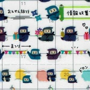 スケジュールシール フレーム85(忍者)