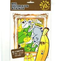 BIG DECORATION STICKER バナ夫&サブキャラ