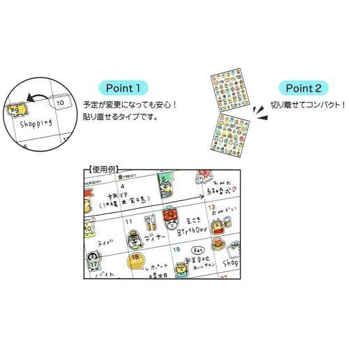 スケジュールシール フレーム70(くまおさん)