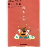 トイ・ストーリー/ステッカー付お年玉袋 B(ポテトヘッド)
