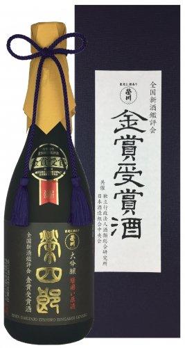 大吟醸榮四郎 壜囲い原酒(金賞受賞酒)