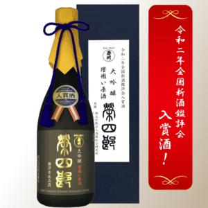 ゆっくらオンラインショップ 大吟醸榮四郎 壜囲い原酒