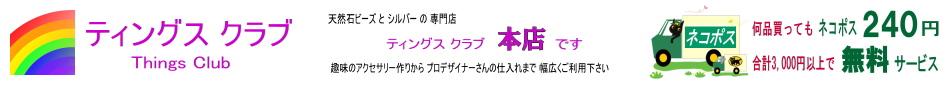 天然石 ビーズ・カレン族シルバーの専門店〜ティングス クラブ