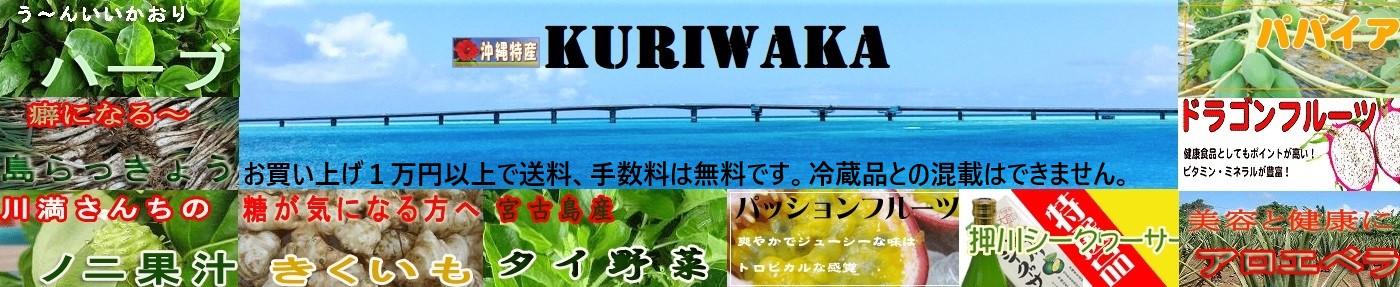 沖縄野菜、フルーツ、アロエベラ、ローゼル、ノニ果汁等の特産品。ガバオ、青パパイヤ、パクチー等のタイ野菜の通販のサイトです。