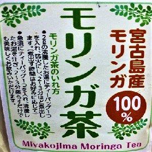 宮古島産モリンガ茶