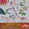 長間勝子さんの楽しまなく茶