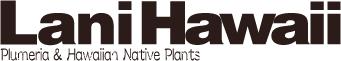ハワイアン雑貨、プルメリアやハワイ植物の通販専門店   Lani Hawaii(ラニハワイ)