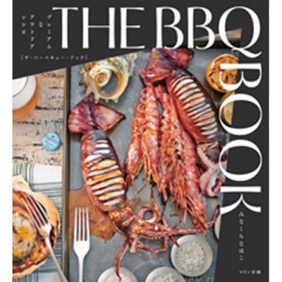 THE BBQ BOOK —プレミアムなアウトドアレシピ—<img class='new_mark_img2' src='https://img.shop-pro.jp/img/new/icons25.gif' style='border:none;display:inline;margin:0px;padding:0px;width:auto;' />