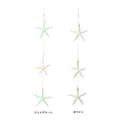 【Tropical Collection】スターフィッシュガーランド3連 ☆★