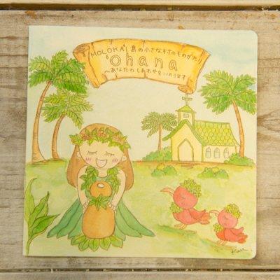 Hawaiianpaint KAN HULAKO  Message Book 【MOLOKA'I島の小さな村のものがたり】
